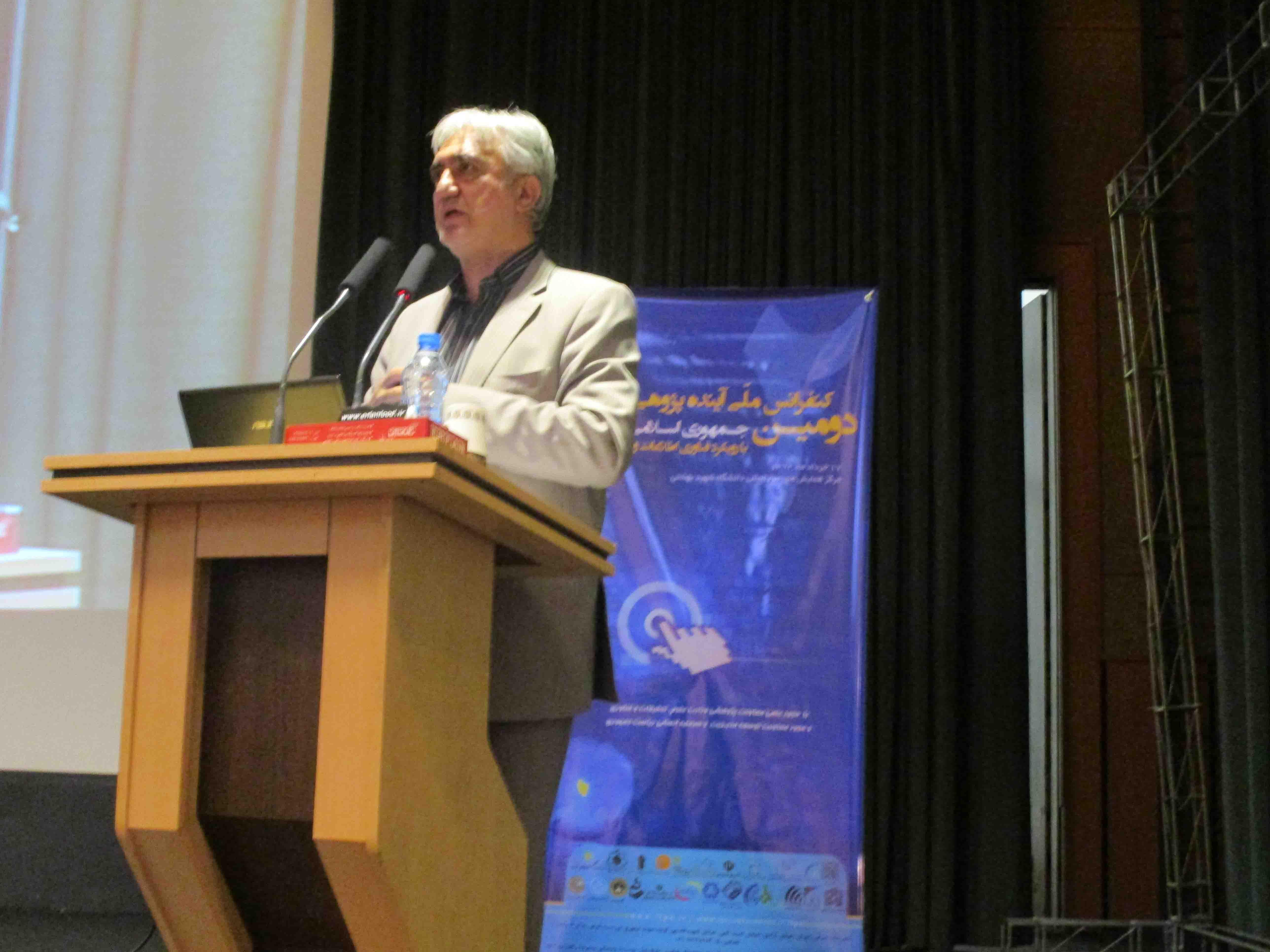 دومین کنفرانس ملی آینده پژوهی با رویکرد فناوری اطلاعات وارتباطات