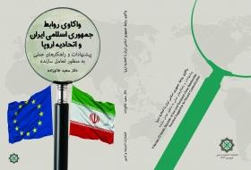 واکاوی روابط جمهوری اسلامی ایران با اتحادیۀ اروپا