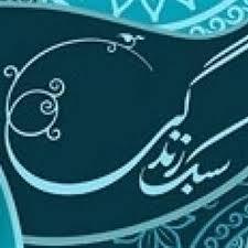 عنوان مقاله : راهکارها و چالش های تحقق سبک زندگی اسلامی
