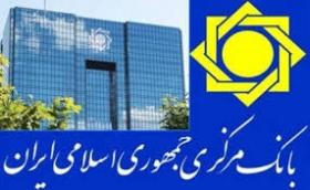 مقاله: ارزیابی بسته های سیاستی- نظارتی بانک مرکزی