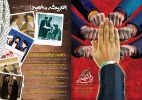 ماهنامه سیاسی فرهنگی اندیشه و راهبرد تیرماه 94