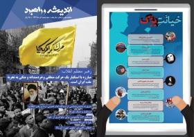 ماهنامه سیاسی فرهنگی اندیشه و راهبرد آبان 94