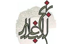 محمد آهی،شناختشناسی علم علوی در نهجالبلاغه
