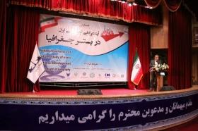 همایش ملی آینده پژوهی توسعه ملی ایران در بستر جغرافیا
