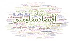 پرتکرارترین موضوع بیانات رهبر انقلاب در ششماه اول سال ۹۵