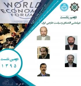دومین نشست دیپلماسی اقتصادی و سیاست خارجی ایران