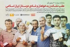 سخننگاشت   پیام به مناسبت حضور گسترده و حماسی مردم در انتخابات