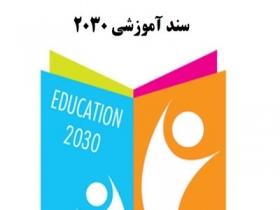جزئیات جلسه کمیسیون آموزش درباره سند ۲۰۳۰