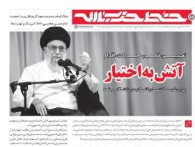 خط حزبالله ۸۵ | آتش به اختیار