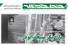 خط حزبالله ۹۱ | بار دیگر مسجد ابوذ ...