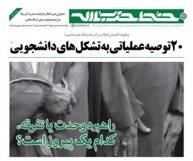 خط حزبالله ۱۱۱ | راهبرد وحدت یا تفرقه؛ کدام یک پیروز است؟