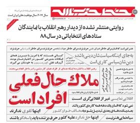 خط حزبالله ۱۱۴ | ملاک حال فعلی افراد است