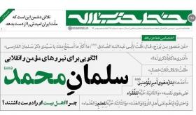 خط حزبالله ۱۱۸| سلمانِ محمد(ص)