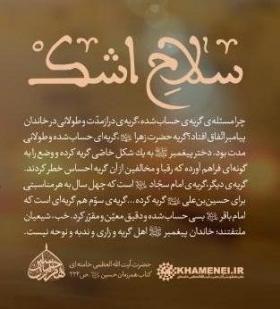 همرزمان حسین علیهالسلام | سلاح اشک
