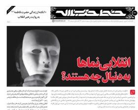 خط حزبالله ۱۲۱ | انقلابینماها به ...