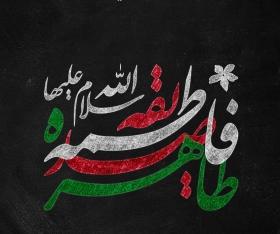 حضرت زهرا سلام اللهعلیها سرمشقی برای زن ایرانی
