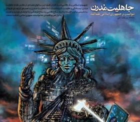 جاهلیت مدرن نتوانست بر جمهوری اسلامی غلبه کند