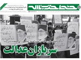 خط حزبالله ۱۲۴ | سربازان عدالت