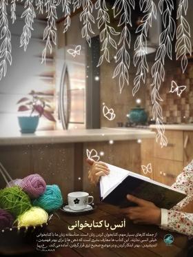 اُنس با کتابخوانی