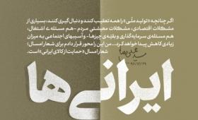 کالای ایرانی بخرید