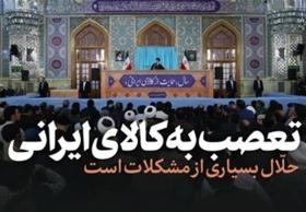 نماهنگ | تعصب به کالای ایرانی