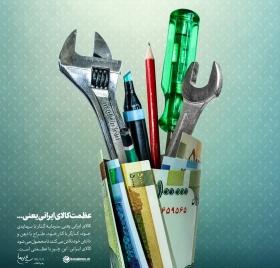 قدرت کالای ایرانی یعنی...