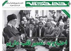 خط حزبالله ۱۲۸ | احتیاج به «تعمیر  ...