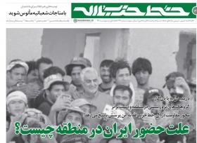 خط حزبالله ۱۲۹ | علت حضور ایران در ...