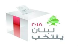 مسائل انتخاباتی لبنان