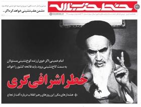 خط حزبالله ۱۳۰ | خطر اشرافیگری