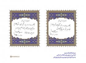 اهدای کلامالله مجید به دو خانوادهی شهید روستای فردوی قم