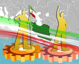 زمینهی پیشرفت تولیدکنندگان ایرانی در گرو چیست؟