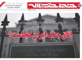 خط حزبالله ۱۳۱   اتاق جنگ ایران کج ...