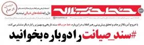 خط حزبالله ۱۳۳ | سند صیانت را دوبا ...