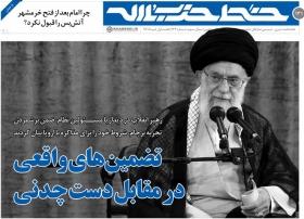 خط حزبالله ۱۳۴ | تضمینهای واقعی در مقابل دست چدنی