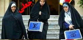 عکس زنان دولتی با پاکتهایی از برند های خارجی️ !