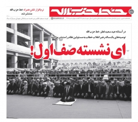 خط حزبالله ۱۳۷ | ای نشسته صف اول!