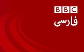 رویکرد شبکه بی بی سی در ارتباط با ایران 1