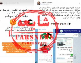 عدم حمایت فلسطین از ایران