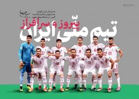 پیام به تیم ملی فوتبال پس از آخرین بازی در جام جهانی روسیه