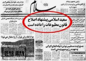 روزنامهی «سلام» و افکار چپ اسلامی
