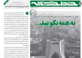 خط حزبالله ۱۴۵ | به همه بگویید...