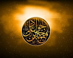 به مناسبت شهادت امام محمد تقي علیه  ...