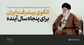 فراخوان رهبر انقلاب برای تکمیل و ارتقای الگوی پایه اسلامی ایرانی پیشرفت