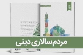 کتاب مردمسالاری دینی، مبانی و غیریتها