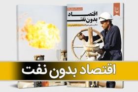 کتاب اقتصاد بدون نفت