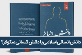 کتاب دانش انسانیِ اسلامی یا دانش انسانیِ سکولار؟
