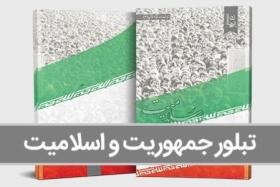 کتاب «تبلور جمهوریت و اسلامیت