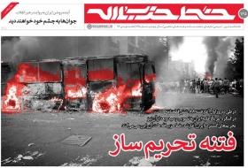 خط حزبالله ۱۶۵ | فتنه تحریمساز