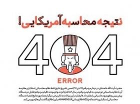 اینفوگرافی نتیجه محاسبه آمریکایی